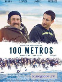 Смотреть фильм 100 метров