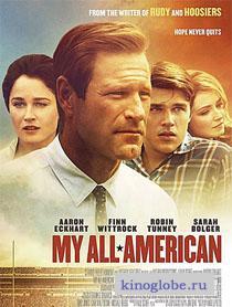 Смотреть фильм Все мои американцы