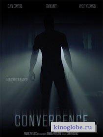 Смотреть фильм Конвергенция