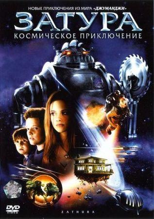 Смотреть фильм Затура: Космическое приключение