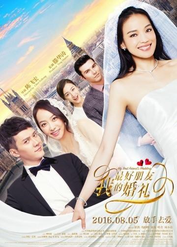Смотреть фильм Свадьба лучшего друга