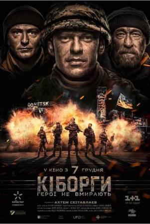Смотреть фильм Киборги