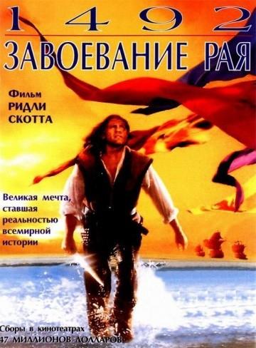 Смотреть фильм 1492: Завоевание рая