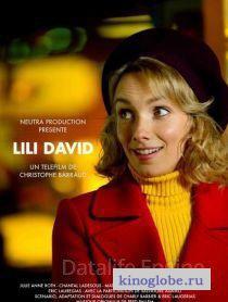 Смотреть фильм Лили Давид