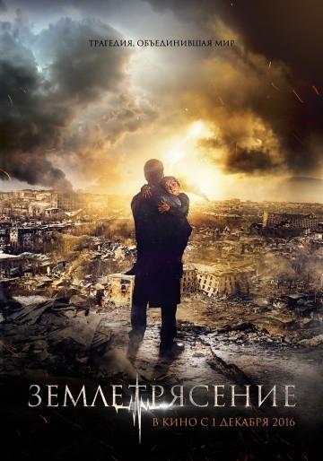 Смотреть фильм Землетрясение