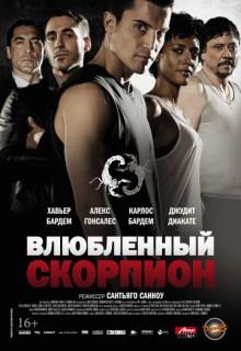 Смотреть фильм Влюбленный скорпион