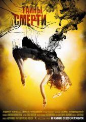 Смотреть фильм Тайны смерти