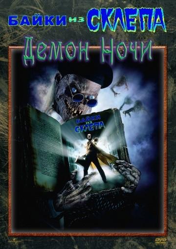 Смотреть фильм Байки из склепа: Демон ночи