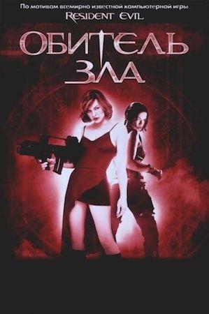 Смотреть фильм Обитель зла 1