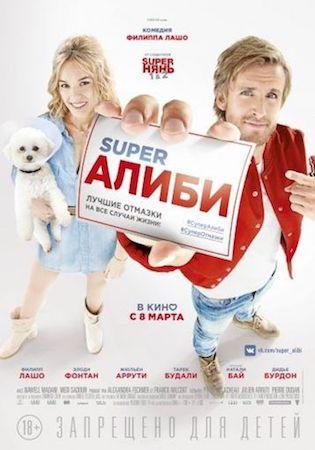 Смотреть фильм СуперАлиби