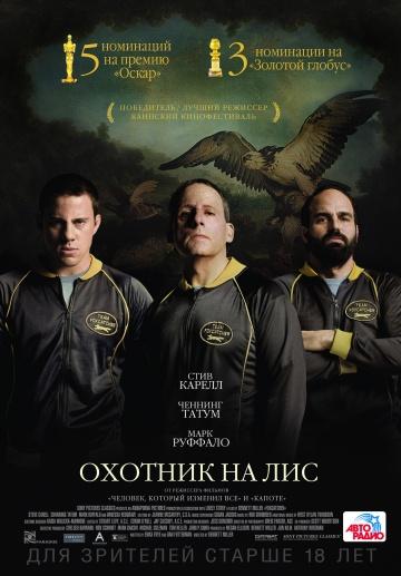 Смотреть фильм Охотник на лис