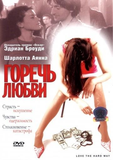 Смотреть фильм Горечь любви