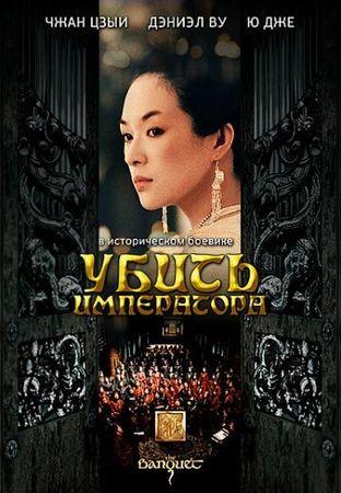 Смотреть фильм Убить императора