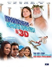 Смотреть фильм Приключения маленького Геркулеса в 3D