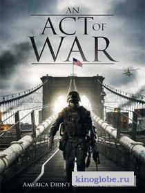 Смотреть фильм Эхо войны