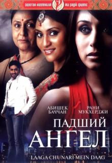 Смотреть фильм Падший ангел