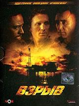 Смотреть фильм Взрыв