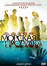 Смотреть фильм Морская прогулка