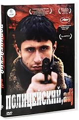 Смотреть фильм Полицейский, имя прилагательное