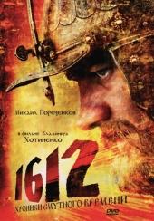 Смотреть фильм 1612: Хроники Смутного времени