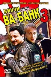 Смотреть фильм Винчи или Ва-банк 3