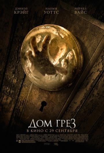 Смотреть фильм Дом грёз