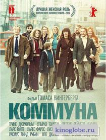 Смотреть фильм Коммуна