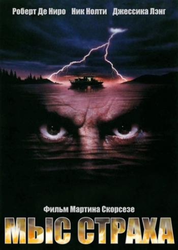 Смотреть фильм Мыс страха