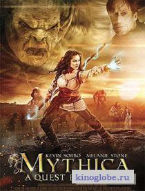 Смотреть фильм Мифика: Задание для героев