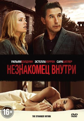 Смотреть фильм Незнакомец внутри