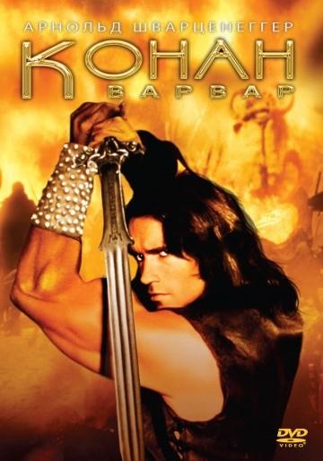 Смотреть фильм Конан-варвар