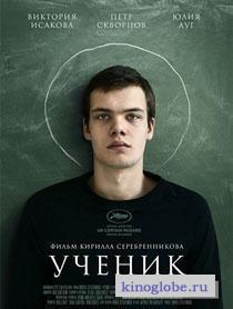 Смотреть фильм Ученик