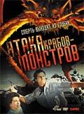 Смотреть фильм Атака крабов-монстров