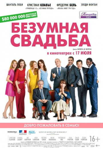 Смотреть фильм Безумная свадьба