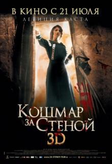 Смотреть фильм Кошмар за стеной