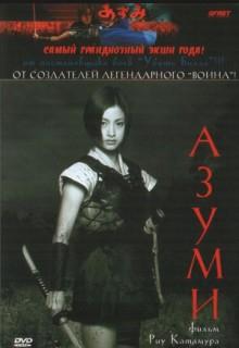 Смотреть фильм Азуми