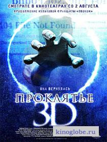 Смотреть фильм Проклятье 3D