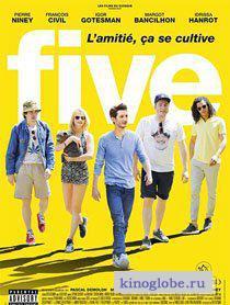 Смотреть фильм Пятеро