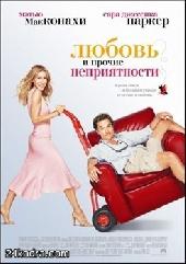 Смотреть фильм Любовь и прочие неприятности