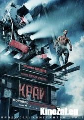 Смотреть фильм Край