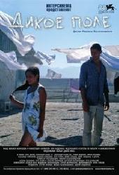 Смотреть фильм Дикое поле
