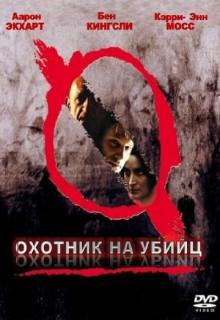 Смотреть фильм Охотник на убийц