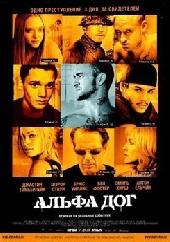 Смотреть фильм Альфа Дог