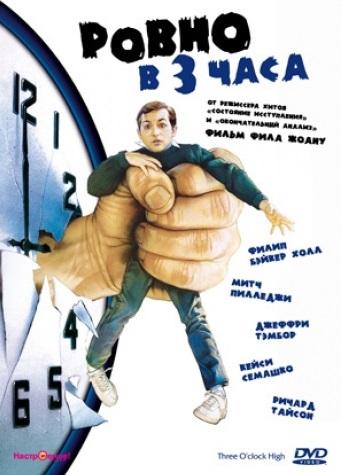 Смотреть фильм Ровно в 3 часа