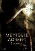 Смотреть фильм Мертвые дочери