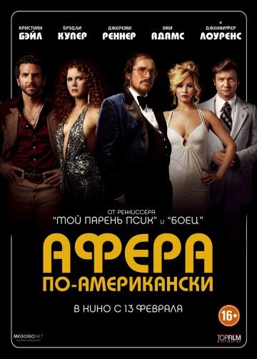Смотреть фильм Афера по-американски
