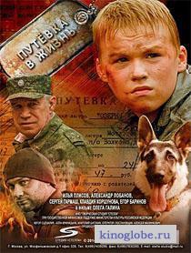 Смотреть фильм Путевка в жизнь