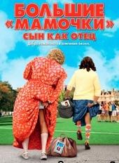 Смотреть фильм Большие мамочки: Сын как отец