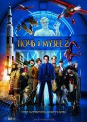 Смотреть фильм Ночь В Музее 2