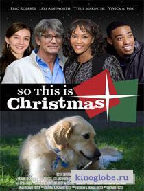 Смотреть фильм Вот и Рождество